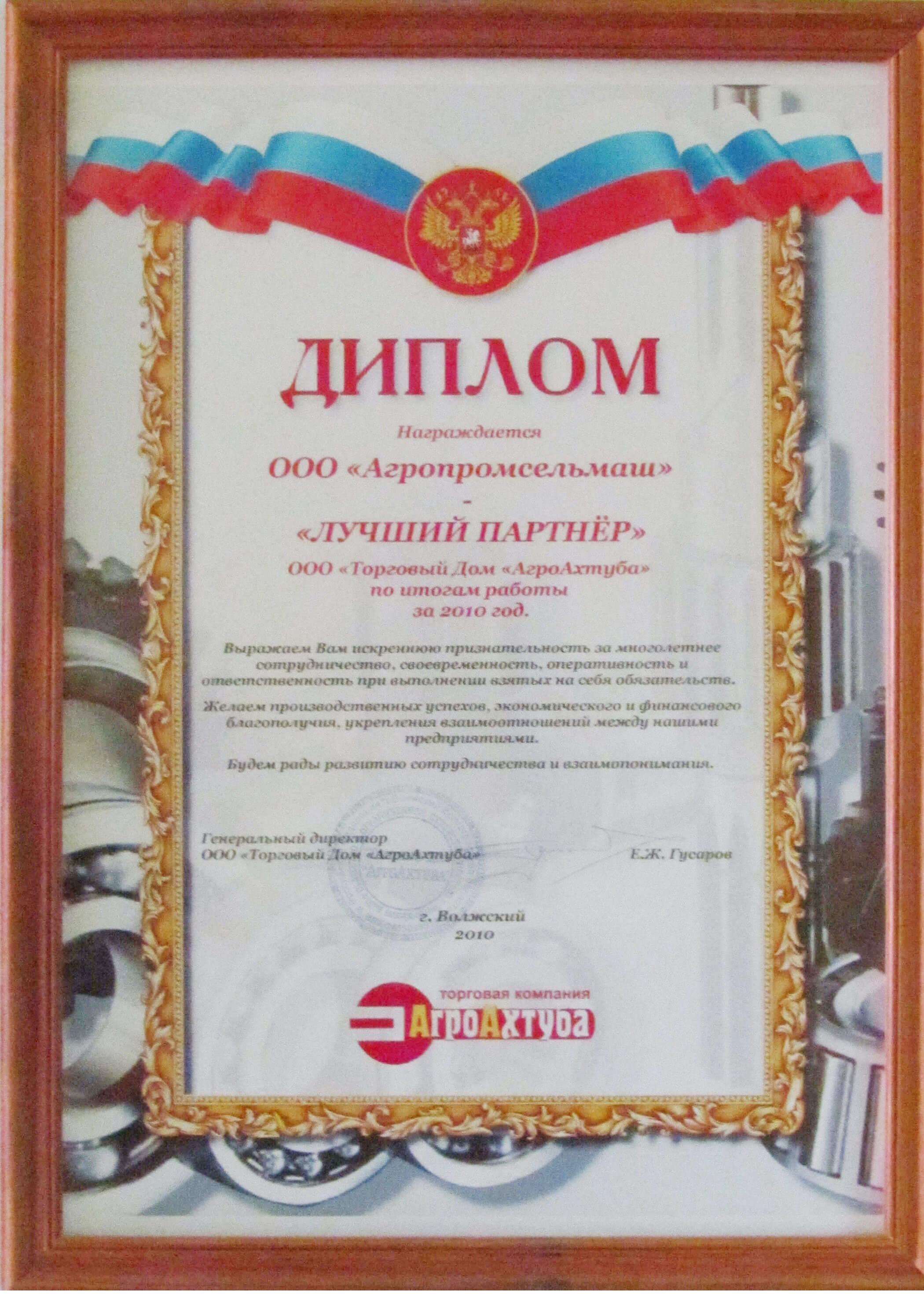 Лучший партнёр ТД АгроАхтуба